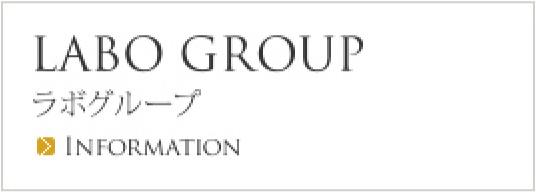 ラボグループ